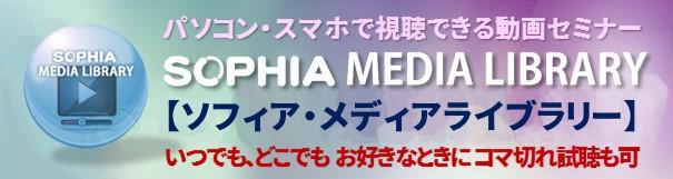 ソフィア・メディアライブラリー_ロゴ2r